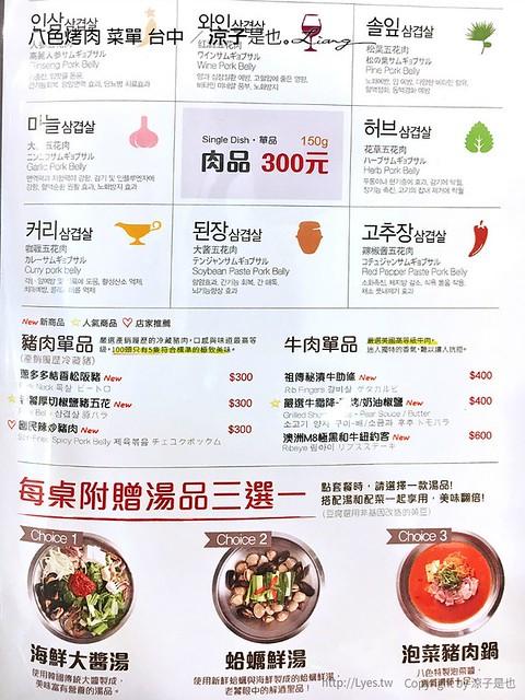 八色烤肉 菜單 台中 4