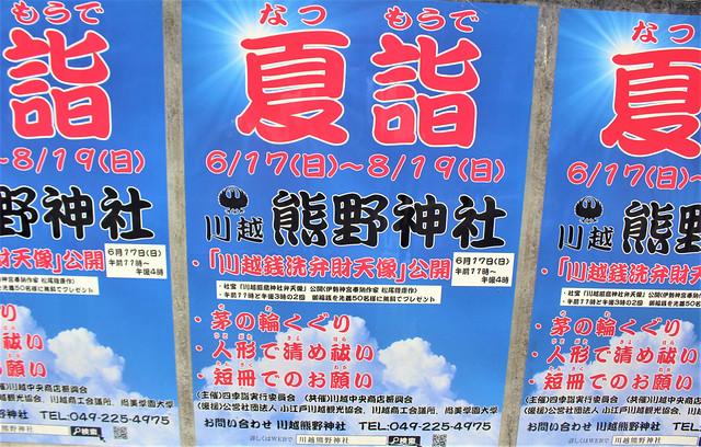 kawagoekumano-gosyuin001