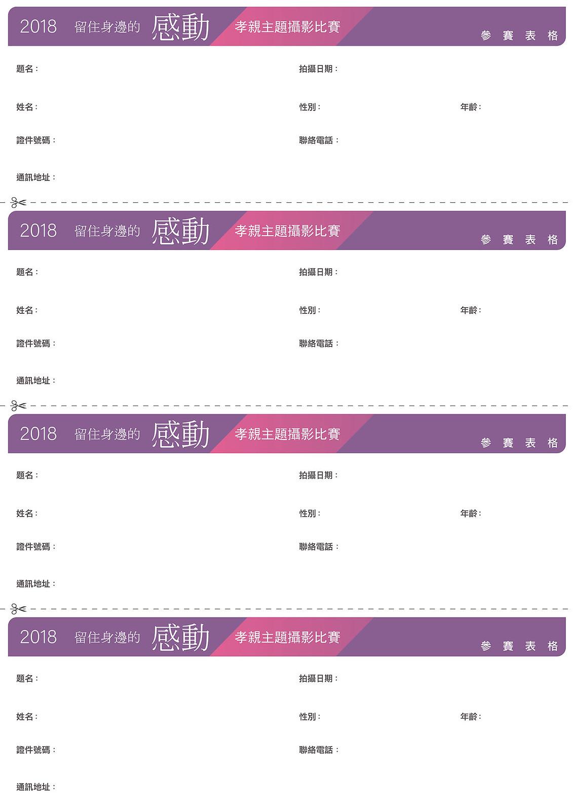"""2015""""留住身邊的感動""""孝親主題攝影比賽_報名表格"""