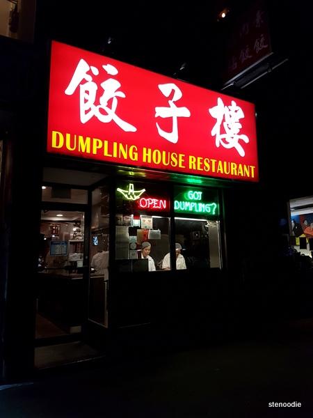 Dumpling House Restaurant storefront