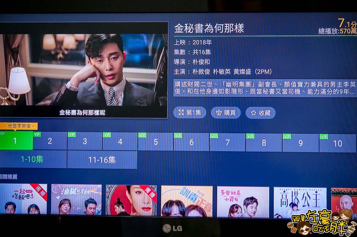 鴻海4K電視盒子開箱-5