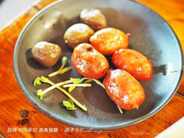 菇神 台中新社 美食餐廳 7