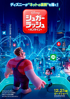 映画『シュガー・ラッシュ:オンライン』日本版ティザー・ポスター