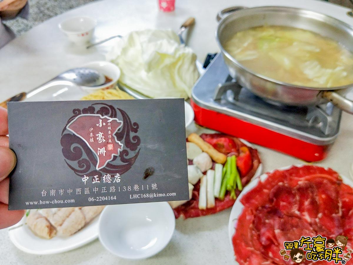 台南小豪洲沙茶爐-13