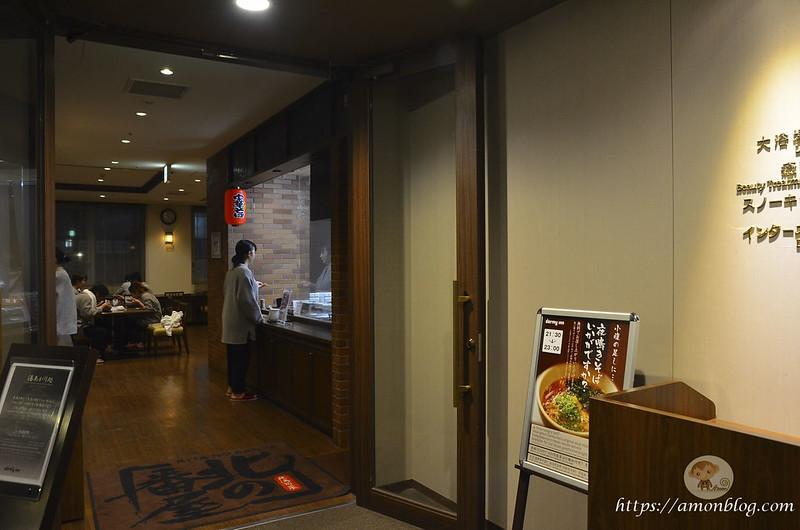 DORMY INN 小樽-35