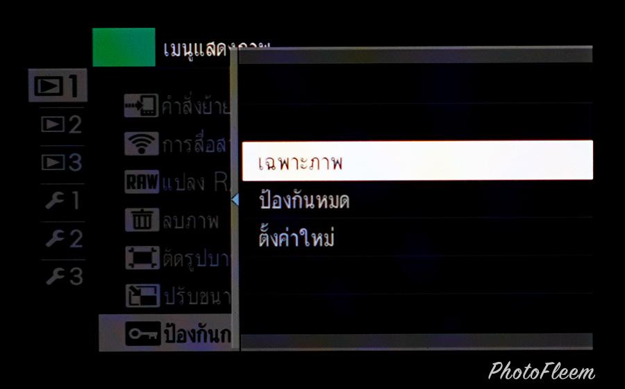 xa5-protect-delete02