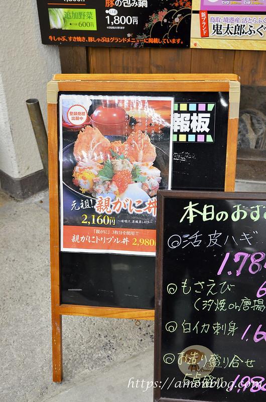 鳥取太平樂-5