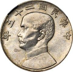 1936 Sun Yat-sen Pattern Half Dollar obverse