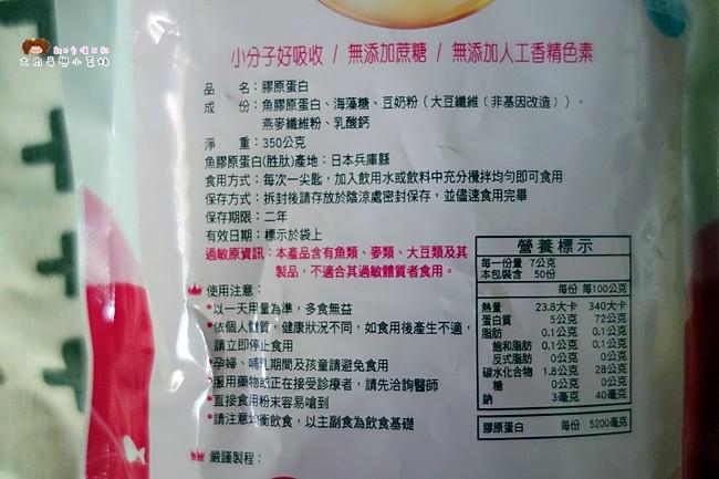 渼實Mellifluous 原味膠原蛋白(胜肽) 推薦 無腥味 (2)