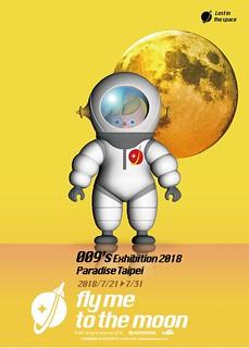 讓溫暖動人的筆觸帶你飛往太空吧~ 009【Fly Me to the Moon】2018 Paradise 台北個人展覽 現場報導