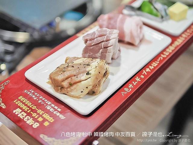 八色烤肉 台中 韓國烤肉 中友百貨 32