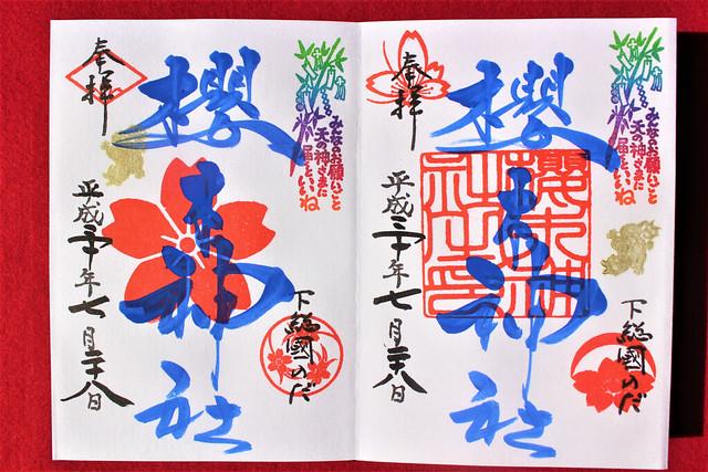 sakuragi7-gosyuin003