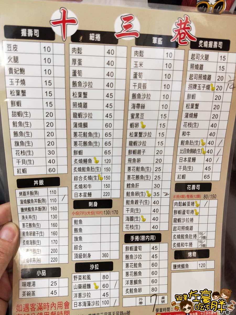 十三巷壽司-新地址