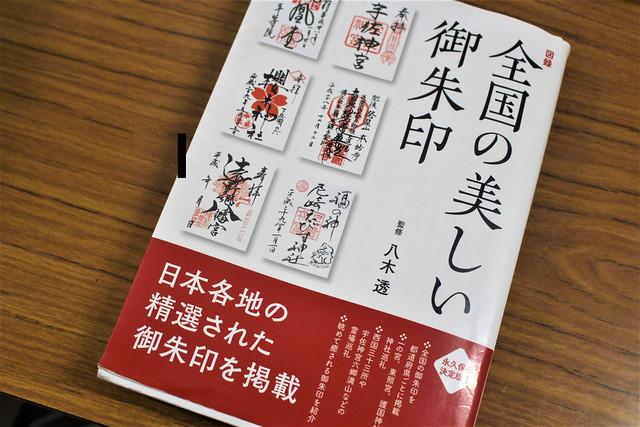 okikuinari-gosyuin04045