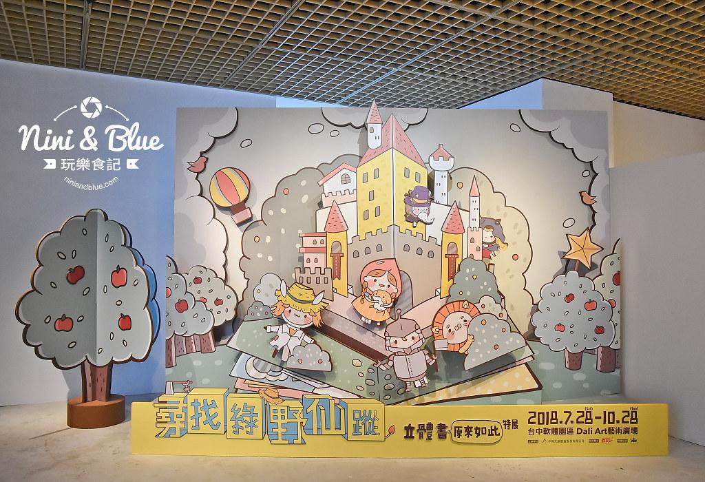 大里景點 軟體園區 立體書展 東京幻境22