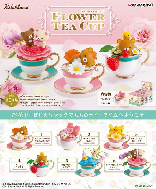 RE-MENT 《拉拉熊》「花茶杯篇」浪漫登場!リラックマ Flower Tea Cup