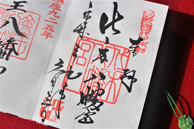 yoyogi-gosyuin