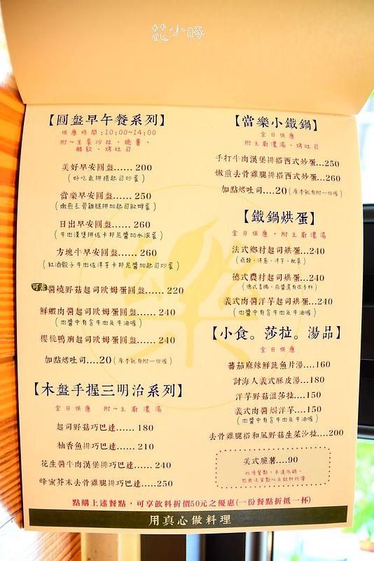 當樂板橋菜單早午餐推薦板橋車站美食 (20)