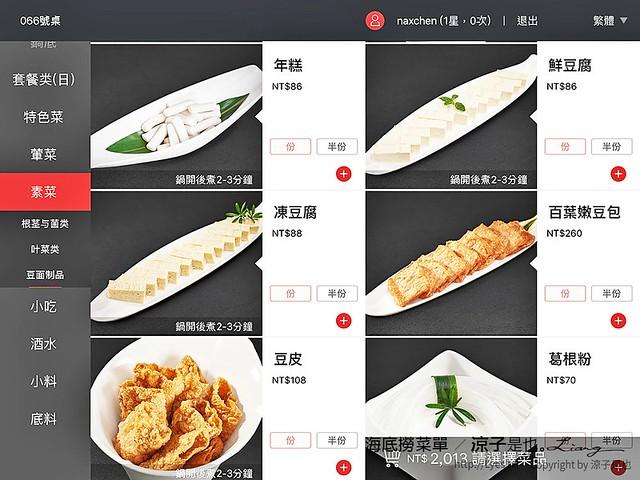 海底撈菜單 11