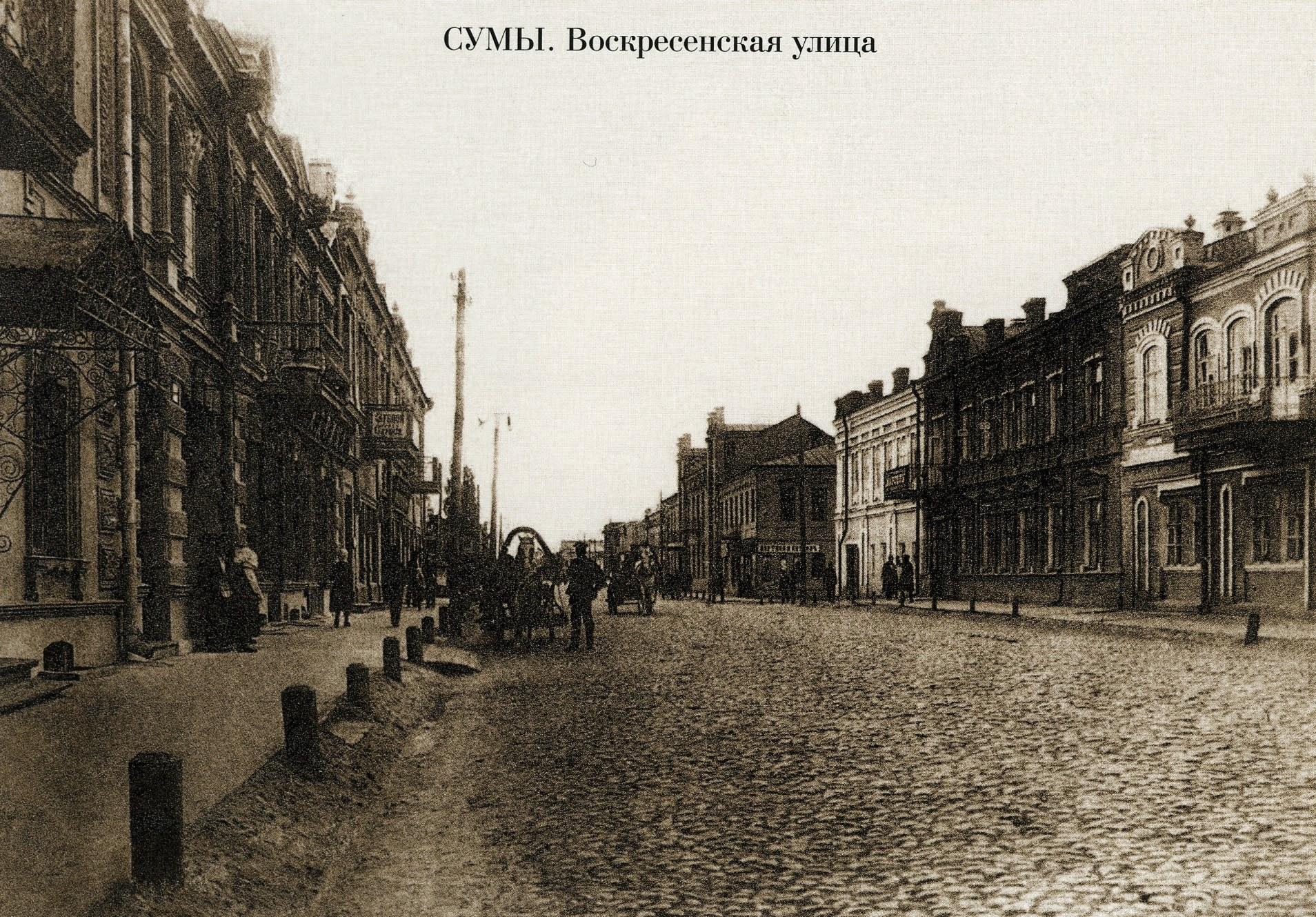 Воскресенская улица.