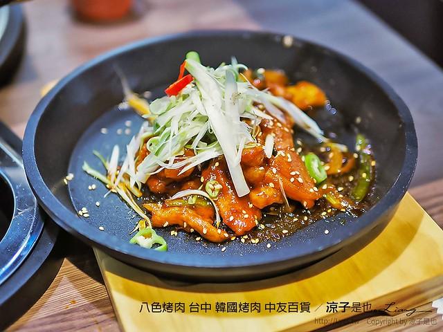 八色烤肉 台中 韓國烤肉 中友百貨 43