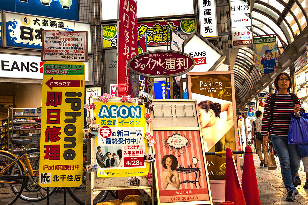 Adachi--Tokyo