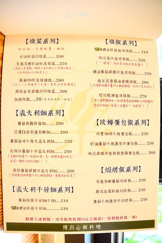 當樂板橋菜單早午餐推薦板橋車站美食 (21)