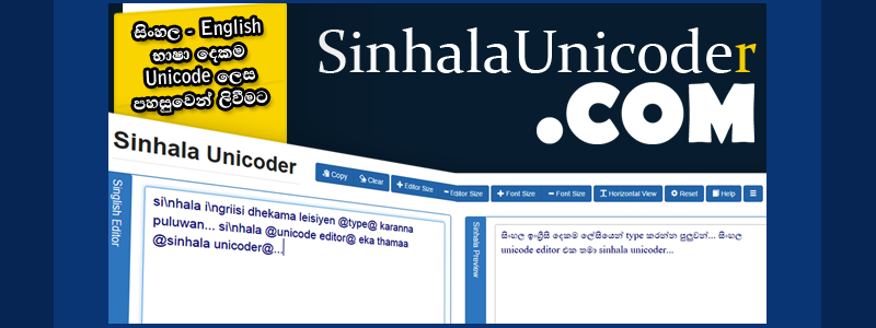 www.SinhalaUnicodeR.com