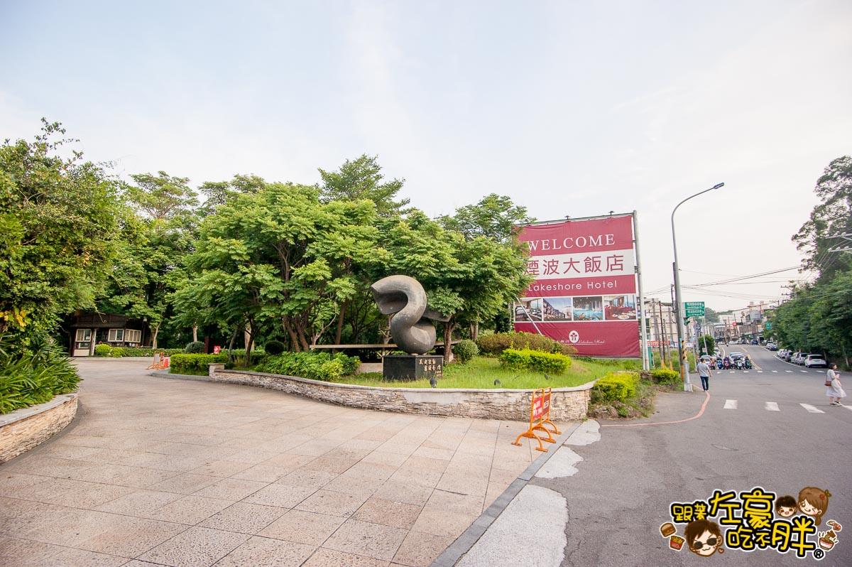 煙波大飯店(新竹湖濱館)-55