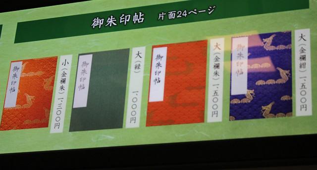 senso-ji-gosyuin013