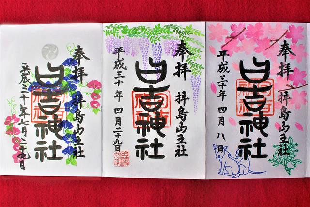 haijimahiyoshi-gosyuin03