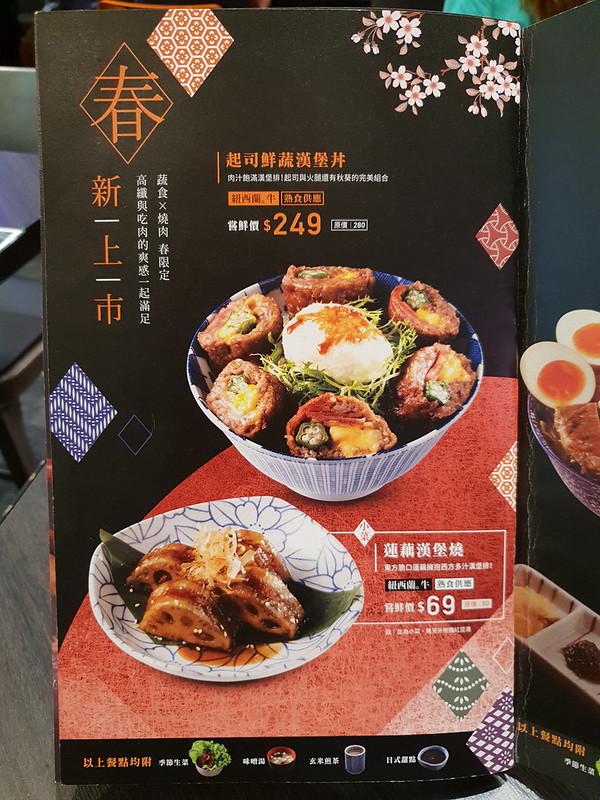 開丼 (3)