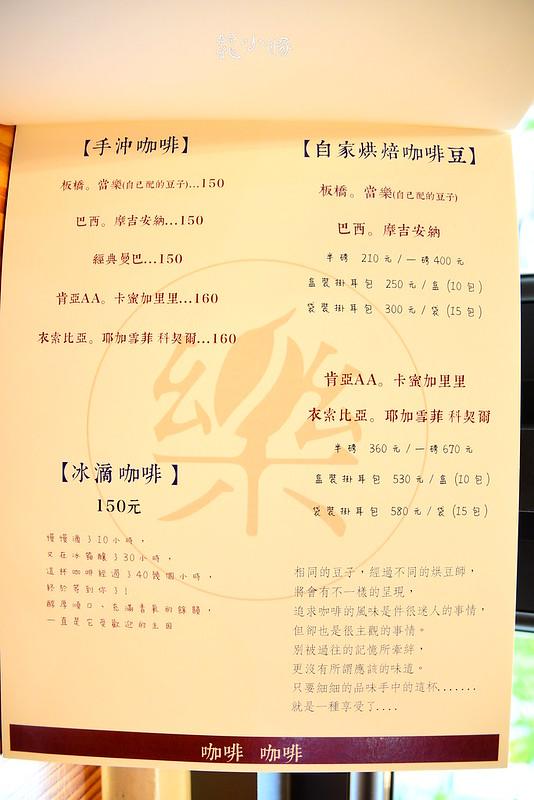 當樂板橋菜單早午餐推薦板橋車站美食 (22)