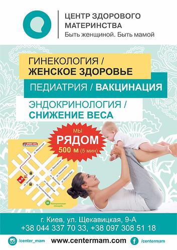 (02) А1 плакат ЦЗМ 02