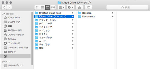 iCloud Drive(archive)