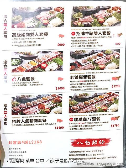 八色烤肉 菜單 台中 5