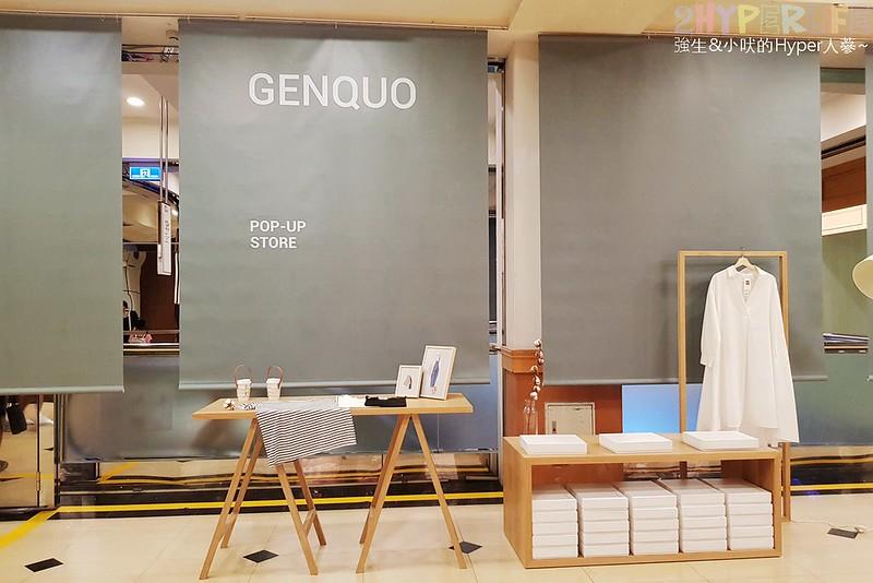 genquo,GENQUO 台中,GENQUO台中快閃概念店,中友百貨 genquo,血拼,血拼買物 @強生與小吠的Hyper人蔘~