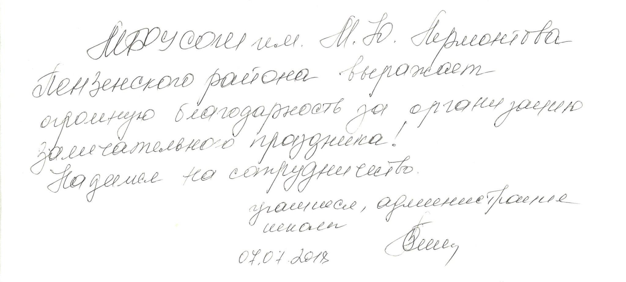 МБОУ СОШ им. М.Ю. Лермонтова