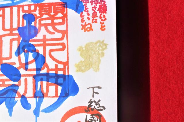 sakuragi7-gosyuin004
