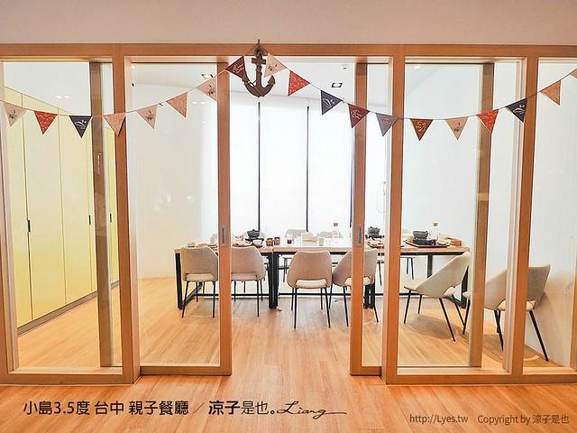 小島3.5度 台中 親子餐廳 58
