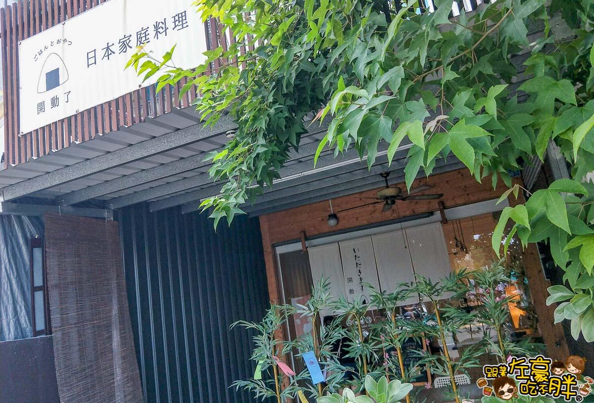 開動了日本家庭料理-18