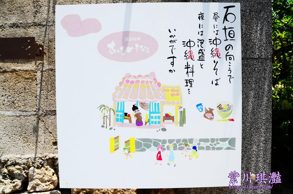 琉球茶房-002