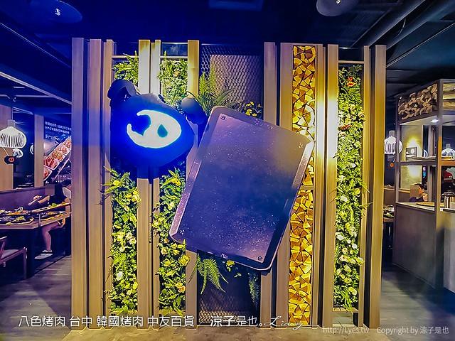 八色烤肉 台中 韓國烤肉 中友百貨 9