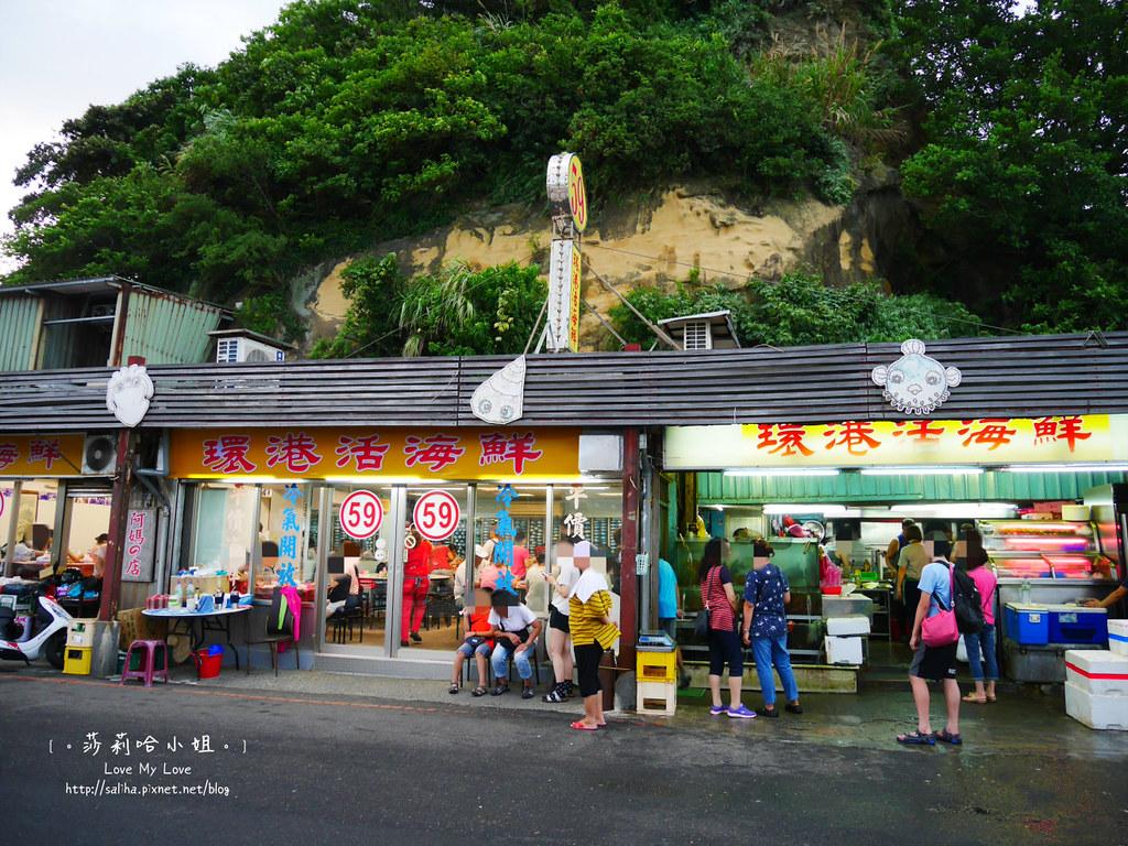 基隆吃海鮮推薦和平島漁市大街 (9)