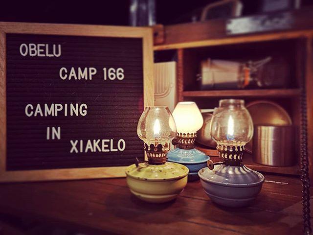 20180811 不露 會blue #攝手老戴 #歐北露 #campinglife #ilovecamping #露營生涯之最難走的路
