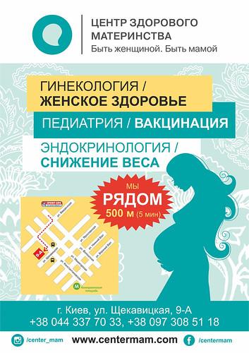 А1 плакат ЦЗМ 02