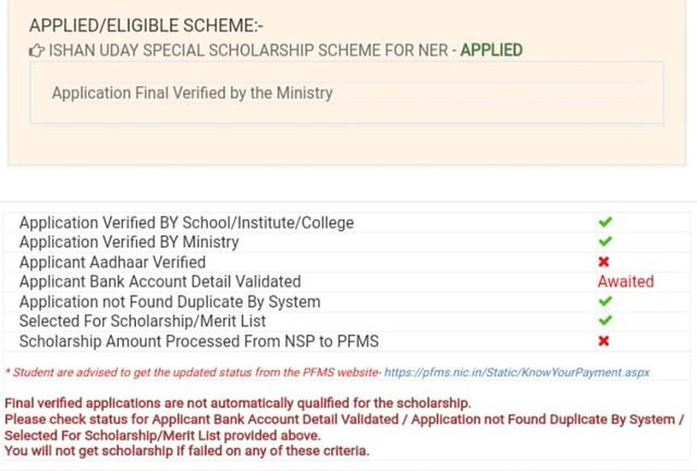 UGC Ishan Uday Scholarship Result Status