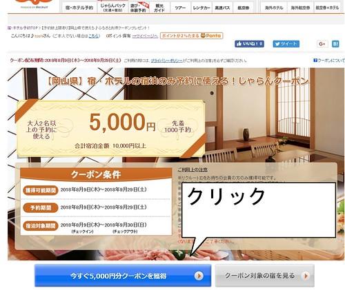 okayamacouponjalan002