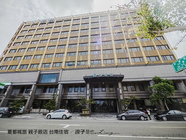 夏都城旅 親子飯店 台南住宿 132