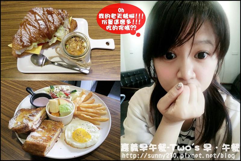 嘉義早午餐-Two's